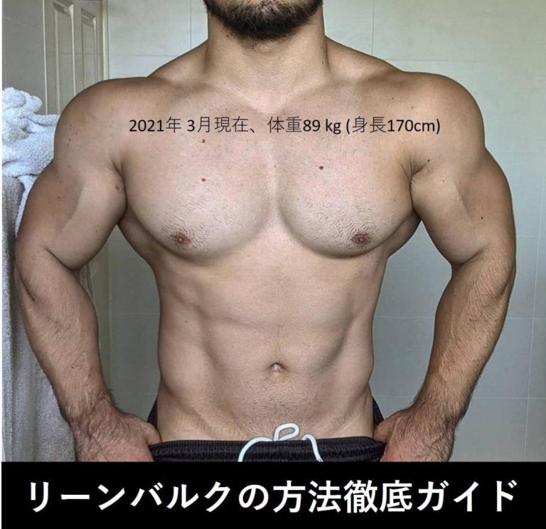 < リーンバルク >脂肪を付けずに筋肉を増やす増量方法|リーンバルクの具体的方法、カロリー計算方法、PFCバランス等