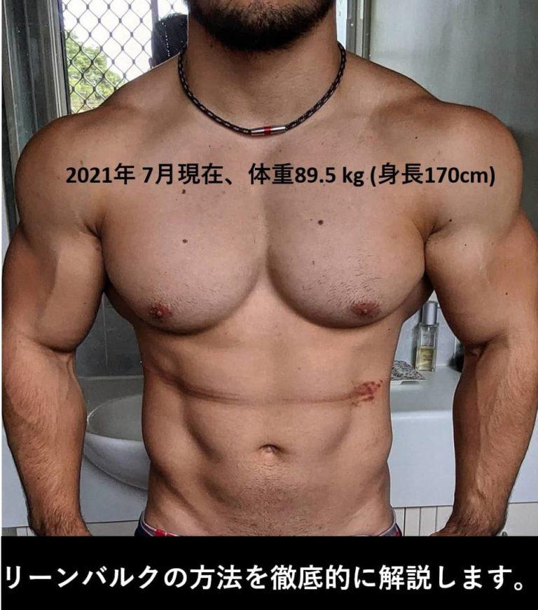 リーンバルク  | 脂肪を付けずに筋肉を増やす増量方法|リーンバルクの具体的方法、カロリー計算方法、PFCバランス等