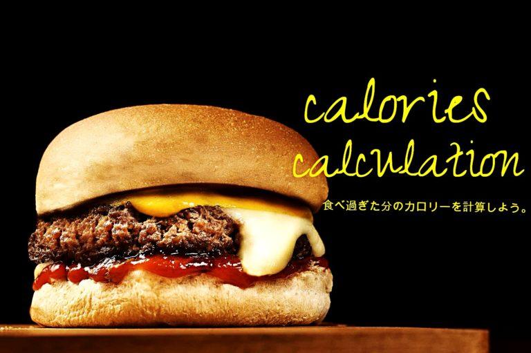 食べ過ぎで増加する 体脂肪 量を計算する方法
