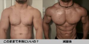 減量期の摂取カロリー