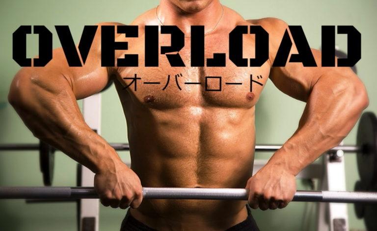 オーバーロードの原則 で筋肥大を引き出すための6つの具体的テクニック