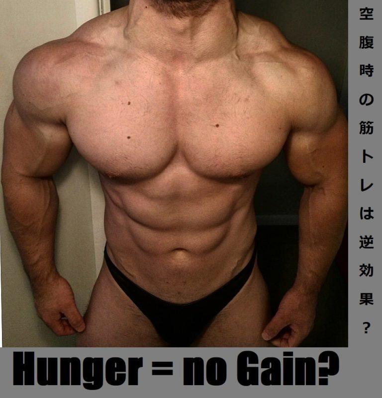 空腹時の筋トレ は逆効果!は本当か? 空腹時の筋トレ のホントのところ