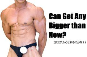 筋肉量の限界