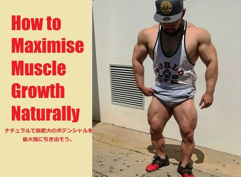 ステロイド を使用せずナチュラルで筋肉を最大限に増やす13の筋トレテクニック