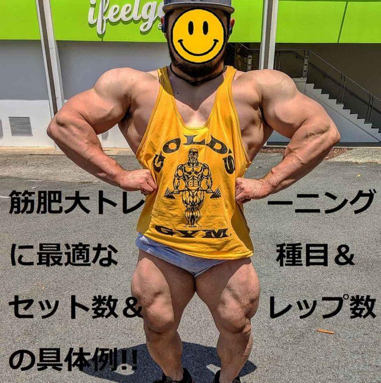 筋肥大トレーニング に最適な種目&セット数&レップ数の具体例(理論&実践)