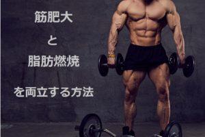 筋肥大と脂肪燃焼 を両立するための3つの具体的方法