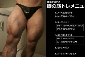 【 脚の筋トレ 】理論で攻める下半身トレーニングの必須種目とメニュー