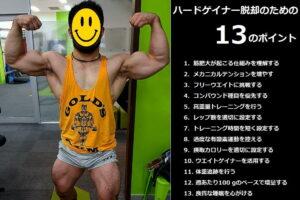 ハードゲイナー が筋肉を増やせない本当の理由と正しい筋トレ方法(13のポイント)